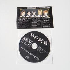 歌舞伎町ナイト非売品無料配布CD&両面印刷ポストカード