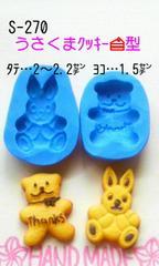 スイーツデコ型◆うさくまクッキー◆ブルーミックス・レジン・粘土