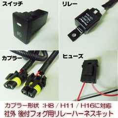 LEDスイッチ付!H8/H11/H16後付フォグランプ用リレーハーネス配線