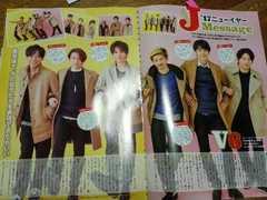 V6『1/17発売テレビジョンzoom 』3�n切り抜き