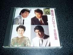 CD「韓国メロディ全曲集/増位山 水谷かおる 羅勲児 立花潤一他」