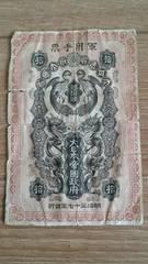 日本紙幣 日露戦争.軍用手票 銀拾銭 明治三十七年.大日本帝国