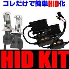 薄型35w H4H/Lスライド4300K HIDキット