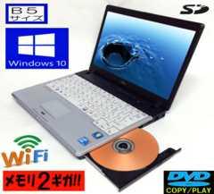 【Win10/Ci-5-3.2G】DVD焼/メモリ2G【B5耐水】iPhoneテザリング