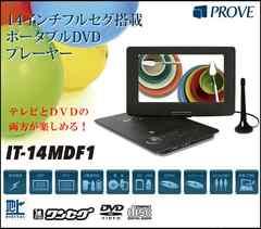 ■14型・Wチューナー付TV搭載・ポータブルDVDプレーヤー