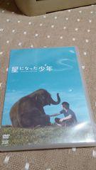 星になった少年 柳楽優弥 DVD