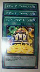 ダブル・アップ・チャンス/GENF-JP046/遊戯王/3枚セット