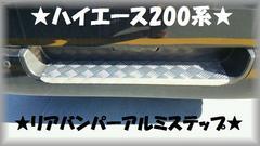 ハイエース 200系★縞板リアバンパーアルミプロテクターガード�U