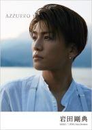 即決 岩田 剛典 AZZURRO(アズーロ) 特別限定版 DVD付 新品未開封