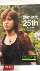 ☆鎌苅健太☆25th-flow-《初回限定版》