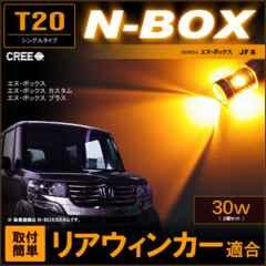 T20 CREE 30W LED リアウインカー球 エヌボックス カスタム NBOX 2個セット