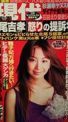 優香【週刊現代】2005.4.16号ページ切り取り