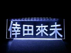 激カワ☆倖田來未☆LEDアクリルプレート☆