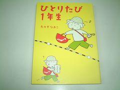 ひとりたび1年生  たかぎ なおこ  (送164)