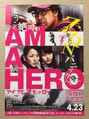 映画『アイアムアヒーロー』チラシ10枚◆大泉洋 有村架純 吉沢悠