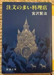宮沢賢治 注文の多い料理店 文庫