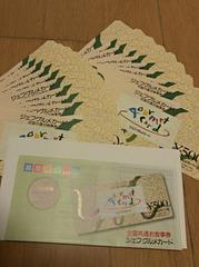 即決☆専用封筒&加盟店一覧付きジェフグルメカ—ド5000円分