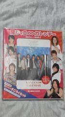 未開封美品関ジャニ∞カレンダー2007.4-2008.3特典満載貴重オマケ