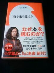 ピース又吉直樹[夜を乗り越える]新書 スマートレター180円可