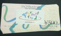 �W�F�t�O�����J�[�h500�~3��1500�~�������o�y�C�؎芽�}