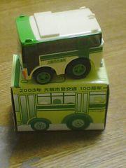 初版大阪市営交通バス