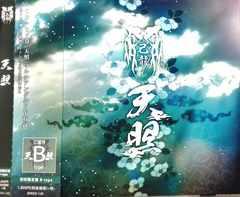 己龍:天照♪ 初回盤DVD付き☆ Type-B