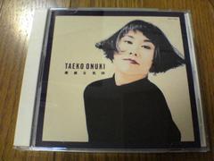 大貫妙子CD 素直な気持シングルベスト