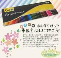 優しい色彩を表現!◆デラックス色鉛筆セット50本