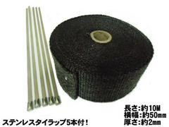 グラスファイバー製サーモバンテージ10m/エキマニ等の断熱遮熱に