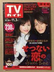 TVガイド 2006年11/3号◆綾瀬はるか 亀梨 木更津キャッツアイ