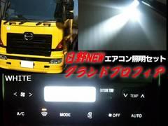 グランドプロフィア用/エアコンパネル用LEDセット/白色/トラック