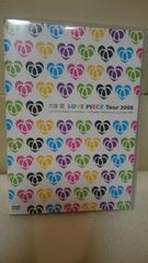 中古品 大塚愛 DVD LOVE Piece ツアー2008 国内正規品!送料込み