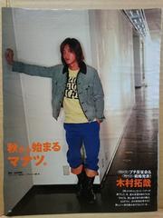 切り抜き[148]Myojo2005.12月号 木村拓哉