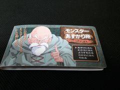 ドラゴンクエスト�Xモンスターカード(ファイル付)