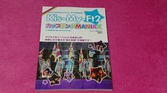 Kis-My-Ft2 カップリングMANIAX キスマイ