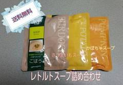 レトルトスープ詰め合わせ 6袋(各種2袋ずつ)