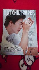 HOT CHILI PAPER No.66 2011.9 DVD付き クォンサンウ ジェジュン 他