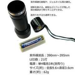 21灯☆LEDブラックライト UV紫外線ライト 品質検査