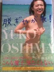 超レア!☆大島優子/写真集(脱ぎやがれ!)☆初回盤DVD.ポスター付!