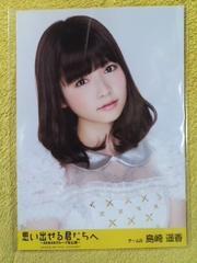 送込島崎遥香思い出せる君たちへパンフレット購入特典生写真