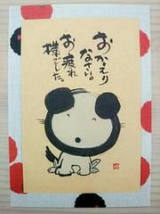 """御木幽石 ポストカード""""おかえりなさい。お疲れ様〜""""送82円"""