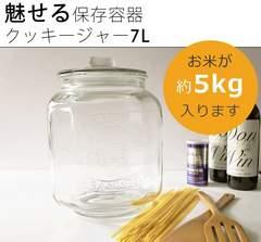 新品 ガラス製 クッキージャー ピーナッツジャー 7L 保存容器 米びつ 瓶