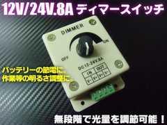 12V/24V兼用/無段階光量調節ディマースイッチ/減光調光器/集魚灯