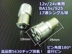 24V12V兼用/Ba15s・S25/無極性/17連青色ブルーSMDLED/2個セット