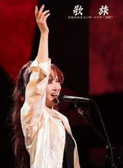 歌旅−中島みゆきコンサートツアー2007− Blu-ray 新品即決