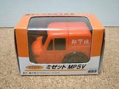 チョロQ ミゼットMP5V(懐かしの郵便自動車)