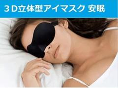 3D 立体型 アイマスク 旅行グッズ 就寝時