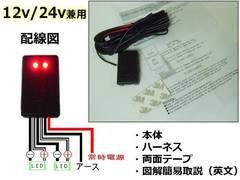 12V24V用/LEDストロボ点滅コントロールユニット/10パターン切替