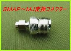 SMAP−MJ 変換コネクター 新品