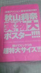 秋山莉奈★実物大ポスター!!!■漫画アクション付録
